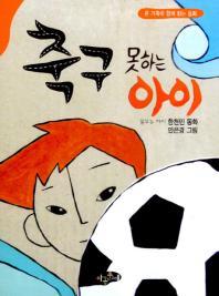 축구 못하는 아이(온 가족이 함께 읽는 동화)