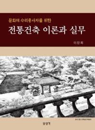 전통건축 이론과 실무(문화재 수리종사자를 위한)