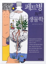 페트병 속의 생물학