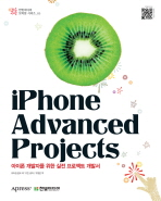 IPHONE ADVANCED PROJECTS(아이폰 개발자를 위한 실전 프로젝트 개발서)(한빛미디어 모바일 시리즈 3)
