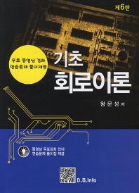 기초 회로이론(6판)
