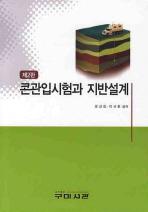 콘관입시험과 지반설계(2판)