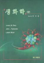 생화학(상)(제5개정판)