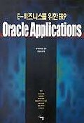 ORACLE APPLICATIONS(E-BUSNINESS를 위한 ERP)