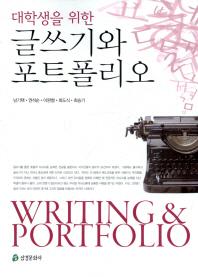 대학생을 위한 글쓰기와 포트폴리오