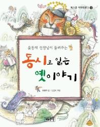 동시로 읽는 옛이야기(윤동재 선생님이 들려주는)(북스쿨 저학년문고 12)