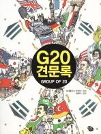 G20 견문록