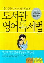 도서관 영어독서법