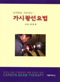 가시광선요법(난치병을 치유하는)(양장본 HardCover)