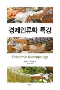 경제인류학 특강