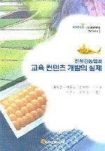 친환경농업과 교육 컨텐츠 개발의 실제(KYOBO대산농촌문화재단 연구총서 6)