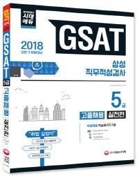 GSAT 삼성 직무적성검사 5급 고졸채용 실전편(2018)