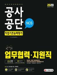 공사공단 업무협력ㆍ지원직 NCS 직업기초능력평가(2020)