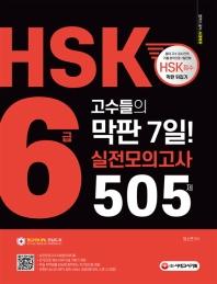 HSK 6급 고수들의 막판 7일 실전모의고사 505제