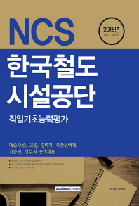 NCS 한국철도시설공단 직업기초능력평가(2018)