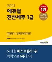 전산세무 1급 이론편+실무편+최신 기출(2021)(에듀윌)