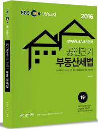 공인중개사 부동산세법(2차 기본서)(2016)(EBS 공인단기)