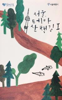 서울, 테마 산책길. 1