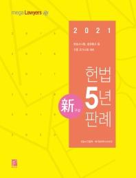 헌법 5년 판례(2021)