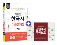 한국사능력검정시험 기출문제집 고급(2018)(에듀윌)