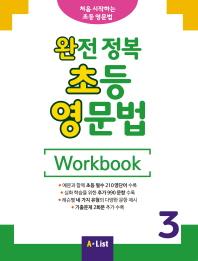완전 정복 초등 영문법 Workbook. 3