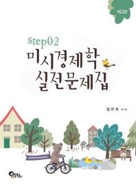 미시경제학 실전문제집 Step. 2(3판)
