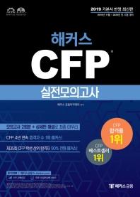 해커스 CFP 실전모의고사