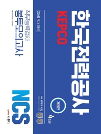 한국전력공사(KEPCO) 직무능력검사 봉투모의고사 4회분(2020)