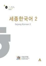 세종한국어. 2(CD1장포함)