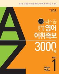 영어 어휘족보 3000제 Part. 1(공무원 경찰)