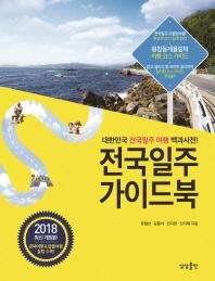 전국일주 가이드북(2018)(개정판)