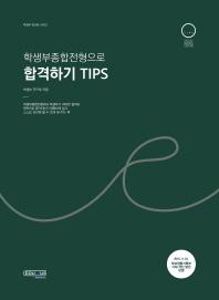 학생부종합전형으로 합격하기 Tips(2017)(학생부 워크북 시리즈)