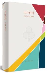 소나티네: 나쓰메 소세키 작품집