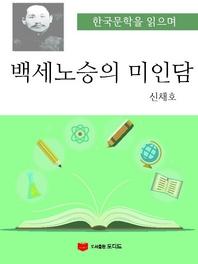 한국문학을 읽으며: 백세 노승의 미인담