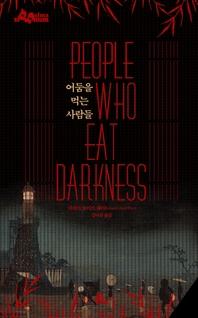 어둠을 먹는 사람들