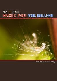 세계인유투브(5)뮤직포더빌리언
