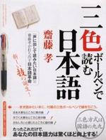 三色ボ-ルペンで讀む日本語
