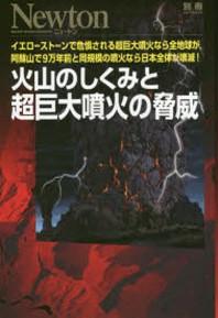 [해외]火山のしくみと超巨大噴火の脅威 イエロ-スト-ンで危懼される超巨大噴火なら全地球が,阿蘇山で9万年前と同規模の噴火なら日本全體が壞滅!