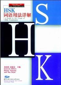 HSK사어용법상해사전(중문)