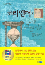 코리앤더. 2(초록도마뱀 Books)