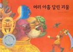 머리 아홉 달린 괴물(책을 좋아하는 아이 옛 이야기 28)