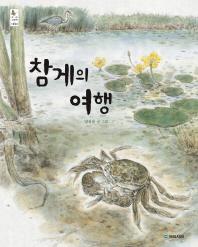 참게의 여행(우리그림책 27)(양장본 HardCover)