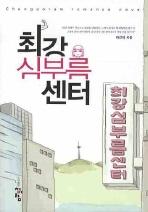 최강 심부름센터 /이진희