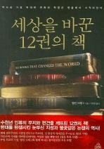 세상을 바꾼 12권의 책(양장본 HardCover)