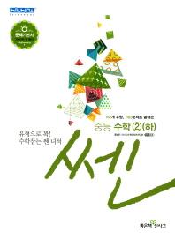 중학 수학2(하)(2018)(쎈)