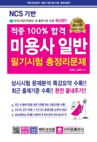 미용사 일반 필기시험 총정리문제(2020)(8절)(적중 100% 합격)(8판)