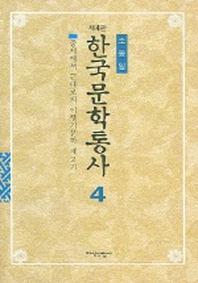 한국문학통사 4 (제4판)