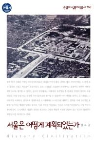 서울은 어떻게 계획되었는가(큰글자 살림지식총서 158)