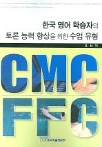 한국 영어 학습자의 토론 능력 향상을 위한 수업 유형