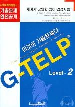 G-TELP LEVEL-2 이것이 기출문제다 (CASSETTE TAPE 3개 포함)